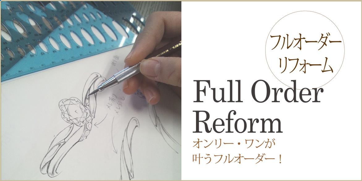 reform_top_full